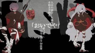 【UTAU音源配布】送墓唄【葛駄夜音・楼-みぃ-】
