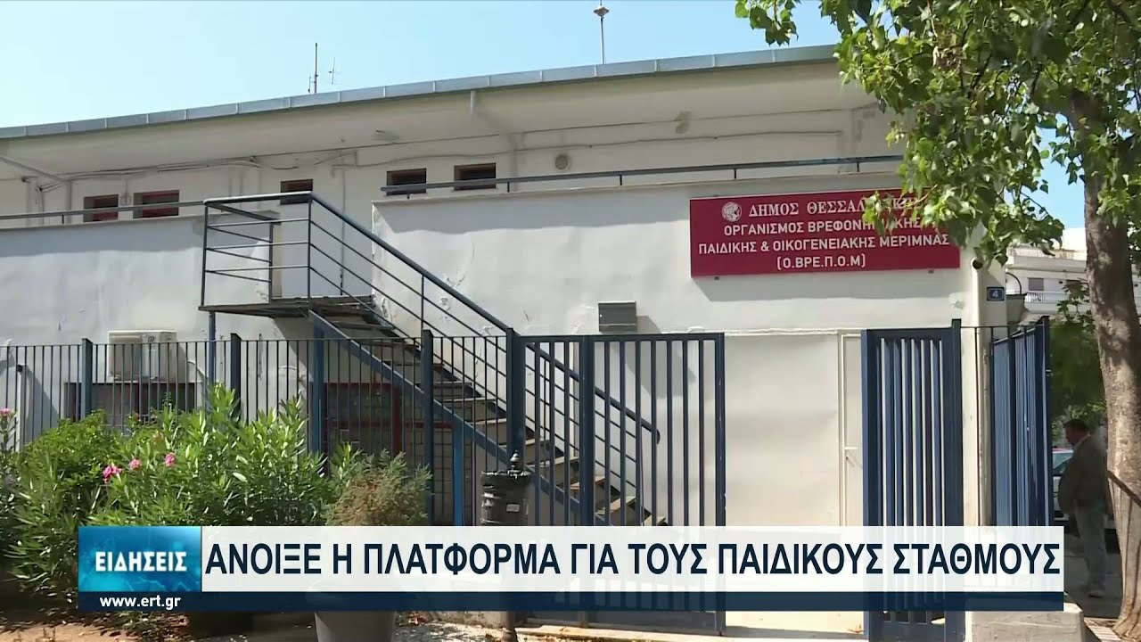 Άνοιξε η πλατφόρμα για τα voucher των παιδικών σταθμών | 21/07/2021 | ΕΡΤ