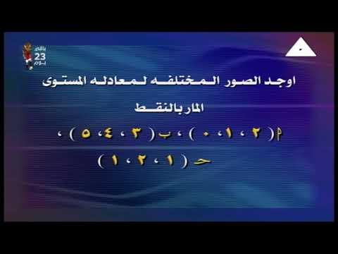 هندسة فراغية 3 ثانوي ( الصور المختلفة لمعادلة المستوى المار بعدة نقاط ) أ جمال عبد العزيز 29-05-2019