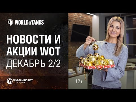 Новости и акции WoT Декабрь 2/2 (видео)
