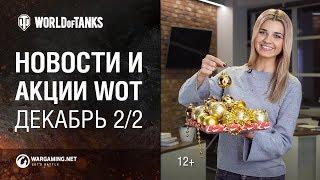 Новости и акции WoT Декабрь 2/2
