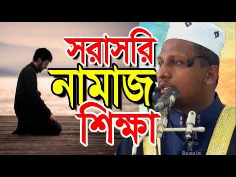সরাসরি নামাজ শিক্ষা । মাওঃ শাহাদাত হোসেন । bangla waz jumma । shahadat hossain