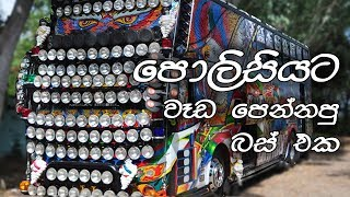 Driving without Fear - NAWRAN | Sri Lankan Bus Driver 2018 (Reaction Video)