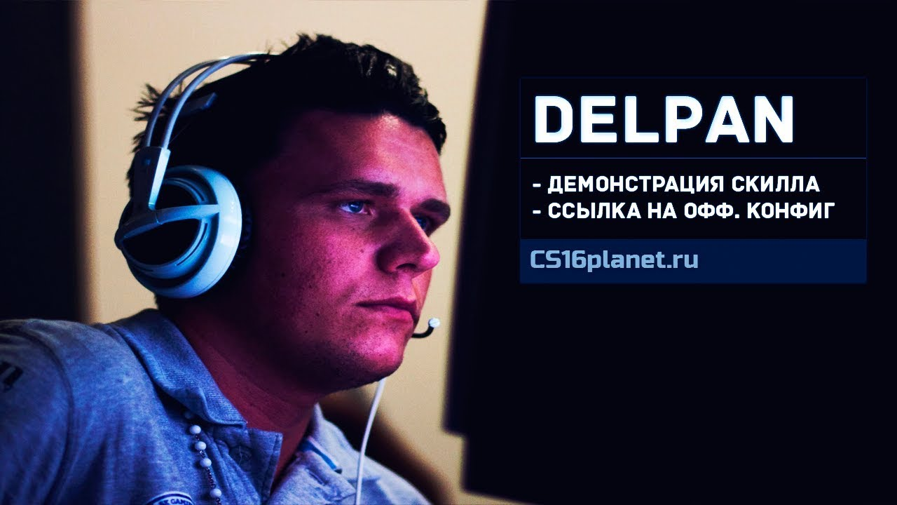 Скачать Конфиг мастера AWP «Delpan» для CS 1.6