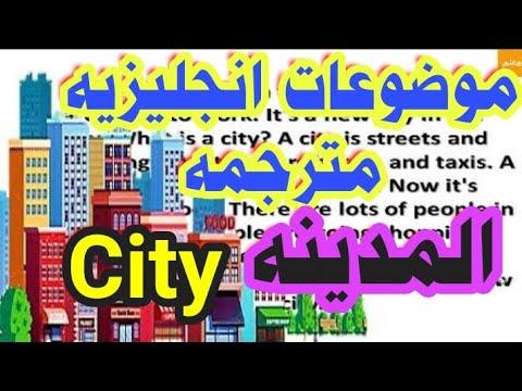 تعبير عن مدينتي المفضلة بالانجليزي قصير تعلم الانجليزية