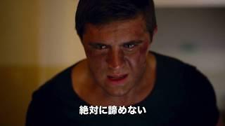 ジェノサイド・ホテル(原題 ONE LESS GOD ) – 映画予告編