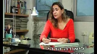 המלצת וידיאו של ליאורה הררי, אדריכלית
