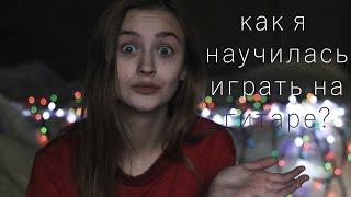 Лера Яскевич | как я научилась играть на ГИТАРЕ за 4 дня???