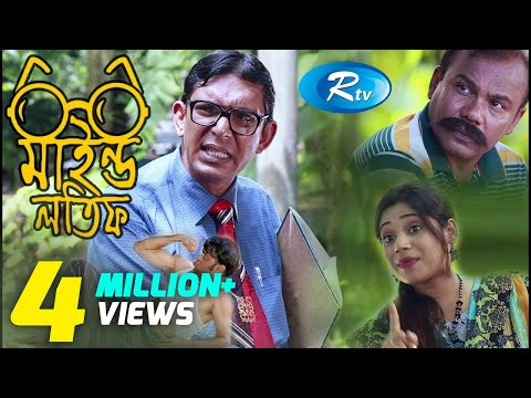 Mind Lotif - মাইন্ড লতিফ | Chanchal | Babu | Happy | Bangla Teleflim  | Rtv