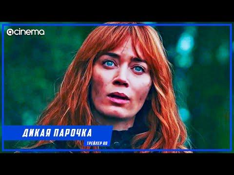 Дикая парочка ✔️ Русский трейлер (2021)