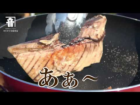 浜おやじチャンネル「なまり節レシピ第2弾(ソテー)」