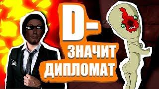 SCP: Secret Laboratory (6)    D-дипломат