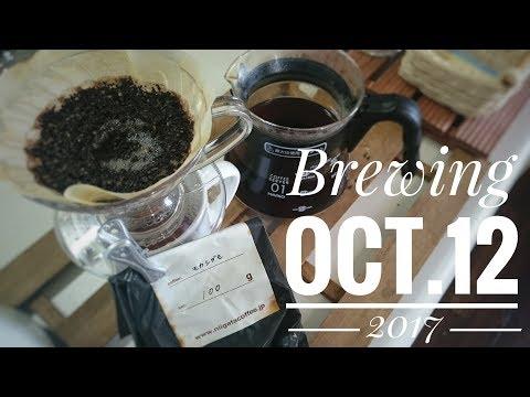 【BrewLog】モカ シダモ【2017.10.12】