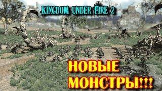 Kingdom Under Fire 2 - НОВЫЕ МОНСТРЫ!!! #ПРИКОЛЫ,КОСЯКИ,НЕУВЯЗКИ, ЛЯПЫ#