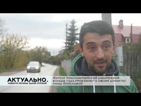 Актуально Псков / 21.10.2020