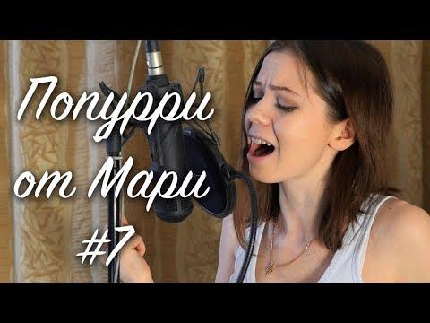 Попурри от Мари #7 | Ария Пескова