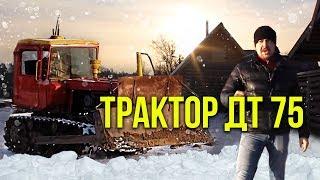 Трактор ДТ 75 Ретроспектива   Сельхозтехника и Трактора СССР   Советский автопром   Автомобили СССР