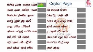 Deshabhimani Gee   National Day Song Collection Sri Lanka 2021   දේශාභිමානී ගීත එකතුව
