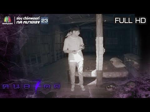 คนอวดผี ปี7 | ดวงจิตพญานาค | 29 ส.ค. 61 Full HD