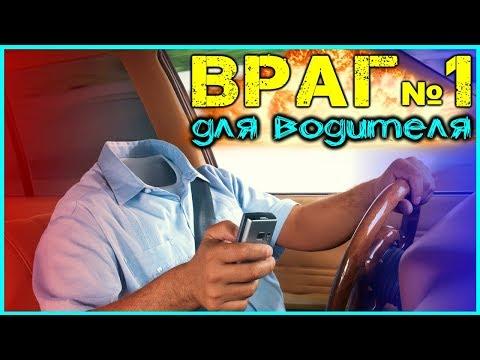 пользование телефоном за рулем автомобиля опасно! штраф за разговор по телефону за рулем
