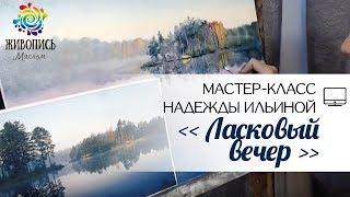 Ласковый вечер. Надежда Ильина