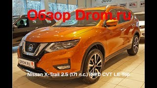 Nissan X-Trail 2019 2.5 (171 л.с.) 4WD CVT LE Top - видеообзор