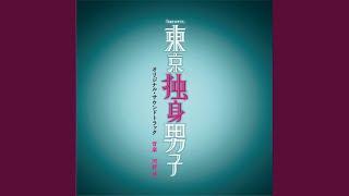 mqdefault - 東京独身男子 No.2