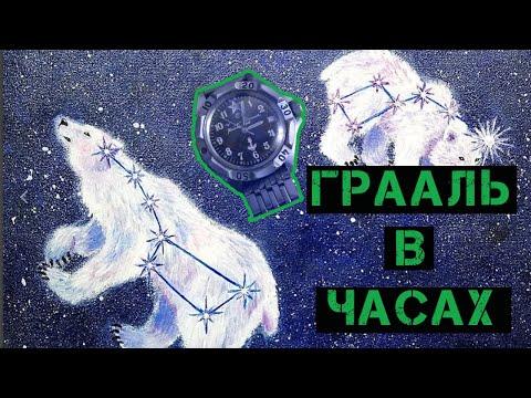 Не может быть! Грааль спрятан на командирских часах! Командирские часы - ориентир в космосе!