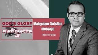 Malayalam Christian Message | Pr Tinu George, Kottarakkara GOD'S GLORY