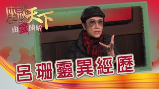 02172020 由靈開始: 呂珊大爆靈異經歷  錄錄下歌:『突然有三個人走入嚟...』【天下衛視 Sky Link TV】