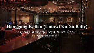 Orange and Lemons - Hanggang Kailan (Umuwi Ka Na Baby) Lyrics