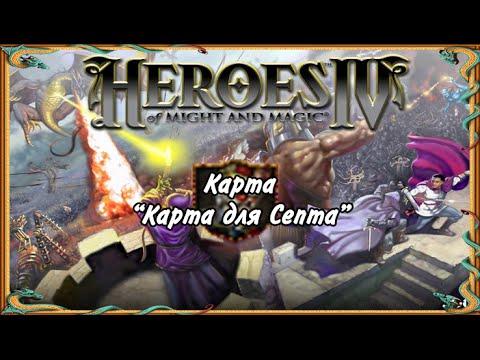 Heroes 1 герои меча и магии 1