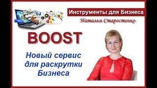 BOOST новый сервис для раскрутки бизнеса в интернете