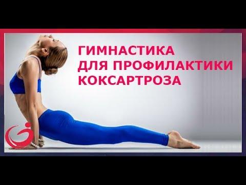 Гимнастика для профилактики коксартроза