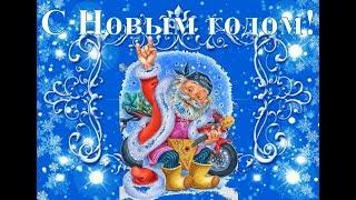 Коллеги! Поздравляем вас с наступающим Новым годом!