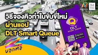 วิธีจองคิวทำใบขับขี่ ผ่านแอป DLT Smart Queue | Z Story