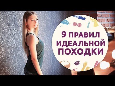 9 правил идеальной походки [Шпильки | Женский журнал]