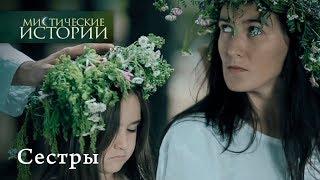 Обложка на видео о Мистические истории. СЕСТРЫ - Сезон 4