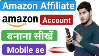 How To Create Amazon Affiliate Account | Amazon affiliate account kaise banaye | 2020