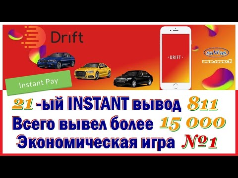 Drift - 21-ый INSTANT вывод 811. Всего вывел более 15 000. Экономическая игра №1, 23 Июня 2020