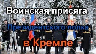 Воинская присяга президентского полка в Кремле (09. 12. 2017)