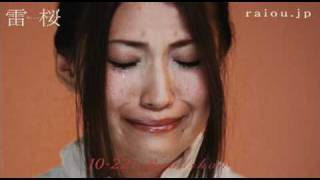 泣きガール感動と涙―映画「雷桜」里美篇