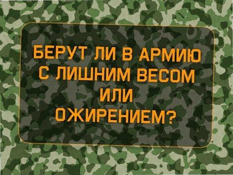 Берут ли в армию с лишним весом или ожирением?