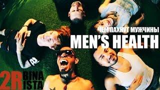 2rbina 2rista - Чем пахнут мужчины (MEN'S HEALTH)