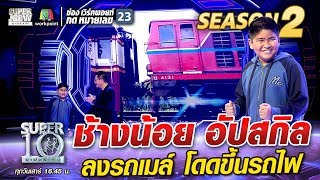น้องช้างน้อย อัปสกิล ลงรถเมล์ โดดขึ้น รถไฟ | SUPER 10 Season2