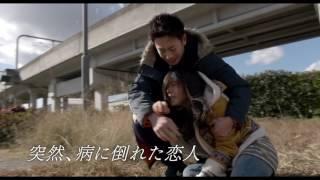 映画『8年越しの花嫁奇跡の実話』特報映像