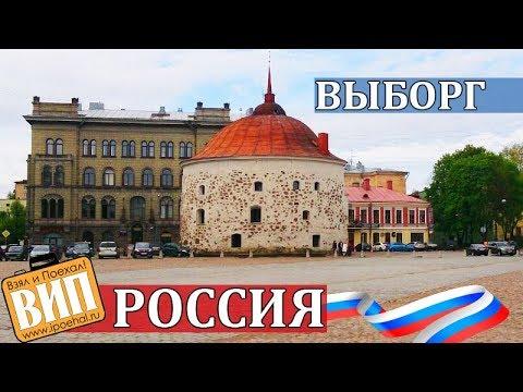 Выборг - русская скандинавия. Жилье, цены, замок, ратуша, башня Олафа, круглая башня
