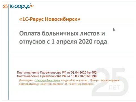 Оплата Больничных листов и оформление отпусков во время карантина - 16.06.2020