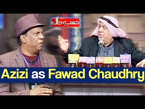 Hasb e Haal 14 February 2019 | Azizi as Fawad Chaudhry | حسب حال | Dunya News