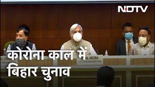 Bihar Election 2020 | बिहार विधानसभा चुनाव की तारीखों का ऐलान | NDTV India - Download this Video in MP3, M4A, WEBM, MP4, 3GP